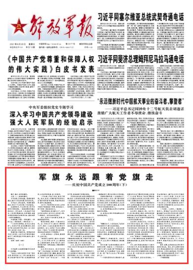 解放军报刊发解辛平文章:军旗永远跟着党旗走——庆祝中国共产党成立100周年