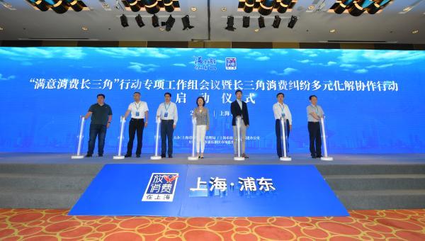 """长三角消费纠纷多元化解协作行动启动,""""上海经验""""将被推广"""