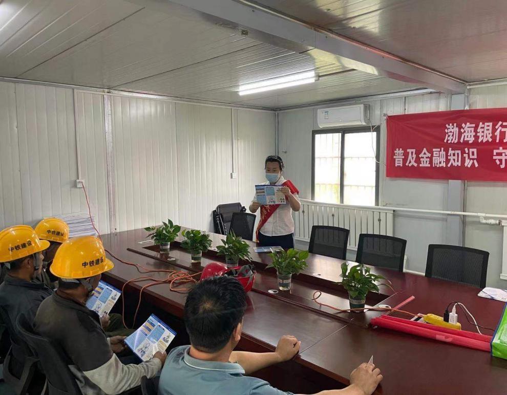 渤海银行太原分行走进项目工程部开展金融知识宣教活动