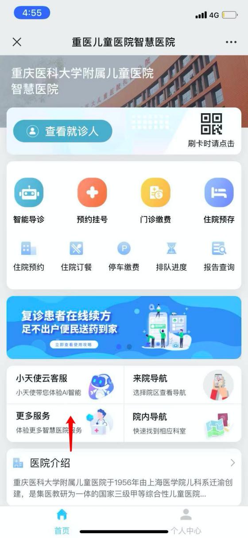 重庆医科大学附属儿童医院住院病历复印邮寄服务开通