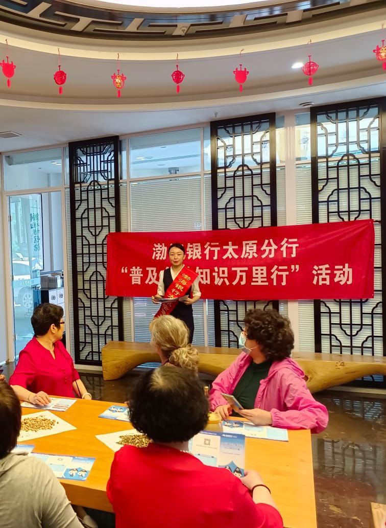 渤海银行太原分行走进中医馆开展金融知识宣教活动
