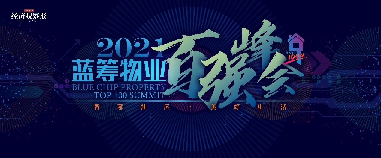 2021蓝筹物业峰会研究成果发布