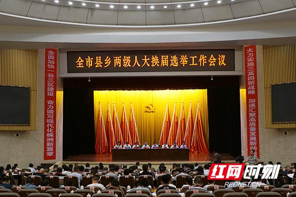 株洲市部署县乡两级人大换届选举工作会议