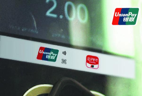 银联二维码、闪付、微信、支付宝……今后在潍坊乘公交,你想怎么刷就怎么刷!