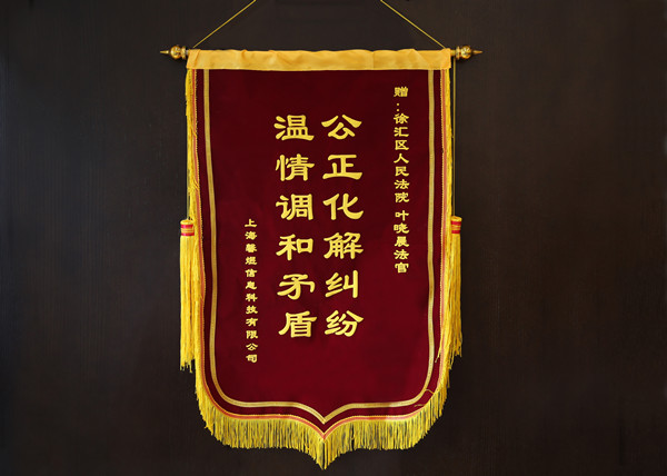 锦旗背后的故事:温情调和矛盾 公正化解纠纷
