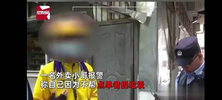 光明日报:外卖小哥未帮忙倒垃圾,就该差评?