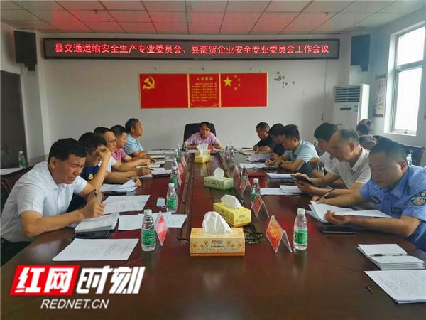 江永县召开交通运输安全生产专业委员会、商贸企业安全专业委员会工作会议