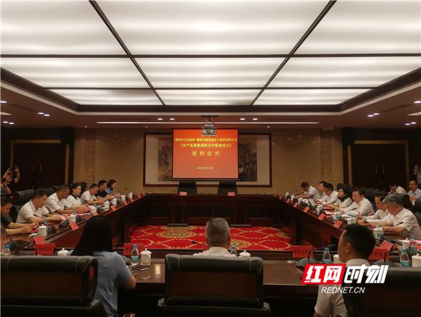郴州市政府与兴盛优选签订《农产品销售战略合作框架协议》