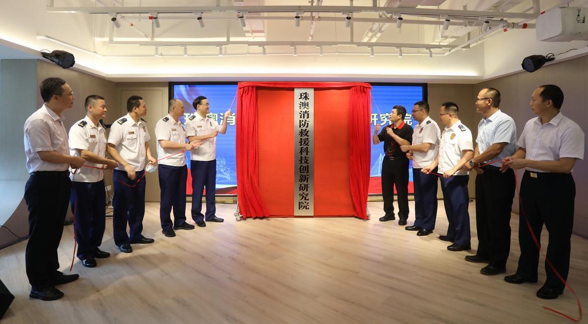 珠澳消防救援科技创新研究院挂牌成立