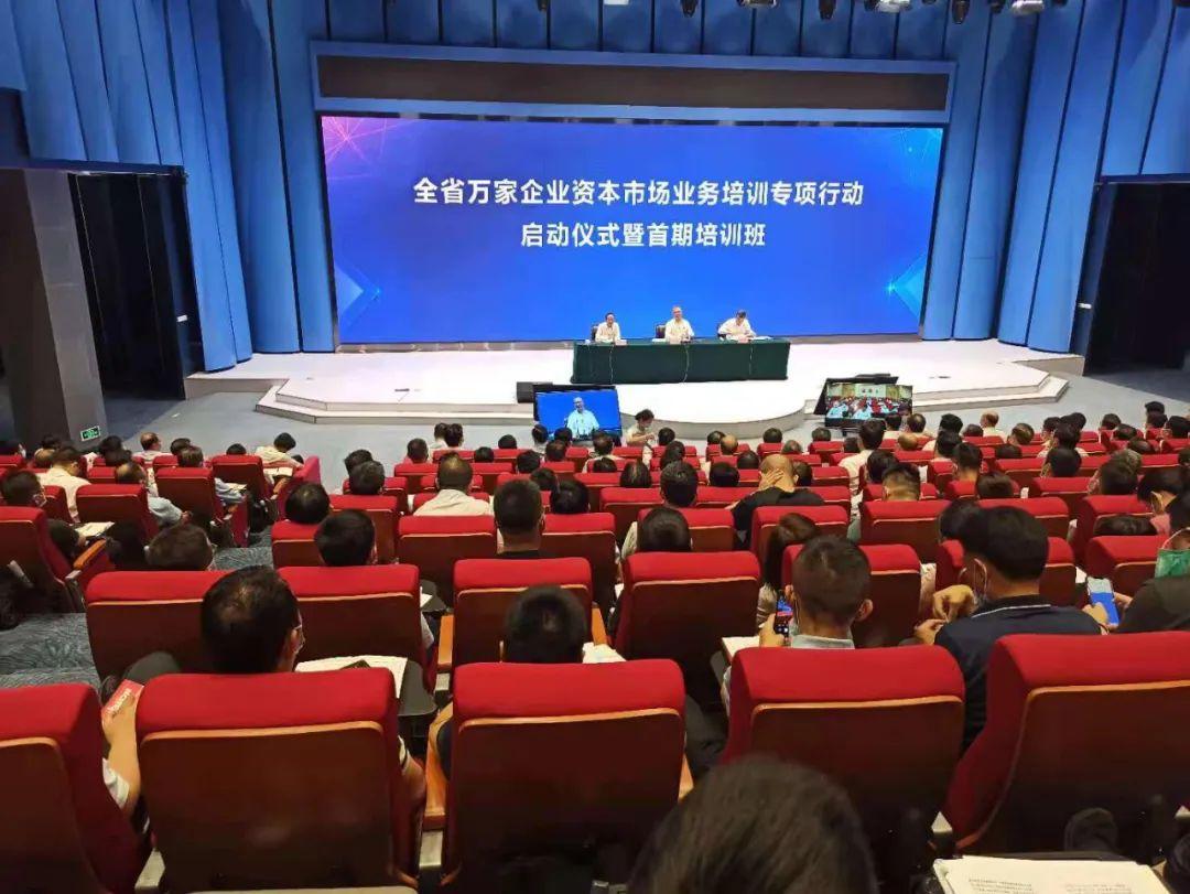 安徽省万家企业资本市场业务培训专项行动启动仪式昨日在合肥举办