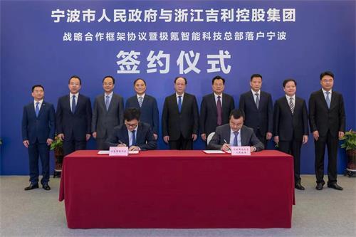 吉利控股和宁波市政府签署战略合作协议  极氪智能科技全球总部落户宁波