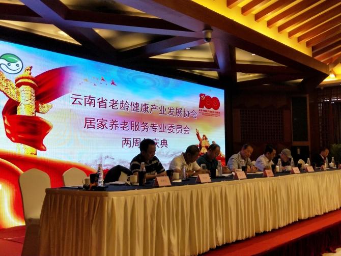 云南省老龄健康产业发展协会居家养老服务专业委员会成立2周年庆典在昆举行