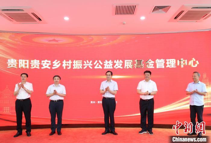 贵阳贵安乡村振兴公益发展基金管理中心成立