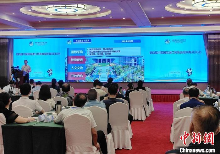 第四届进博会首场招商路演湖南举行 聚焦食品、农产品和技术装备
