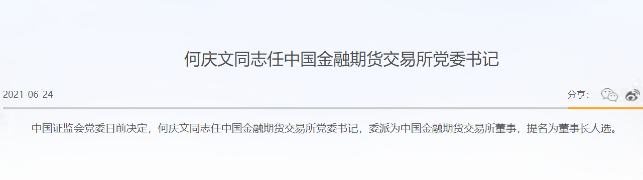 何庆文出任中金所党委书记,被提名为新一任董事长人选