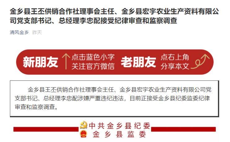 金乡县王丕供销合作社理事会主任李忠配接受纪律审查和监察调查