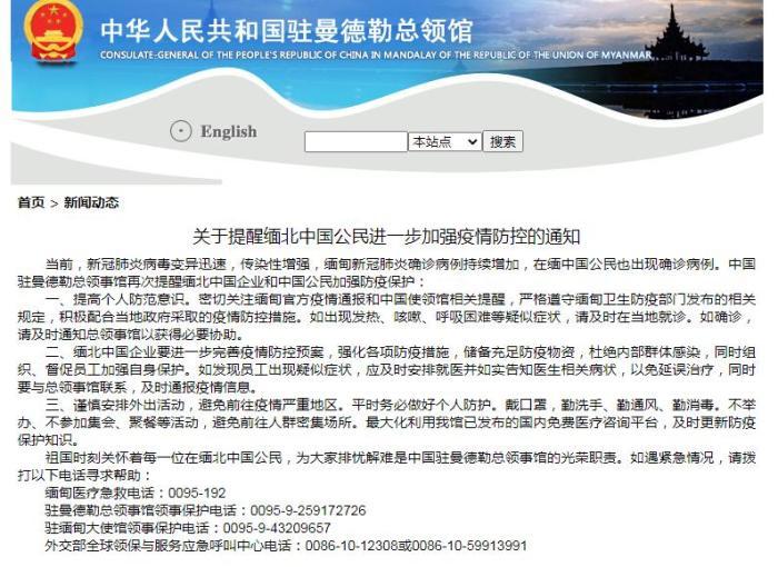 在缅中国公民出现确诊 驻曼德勒总领馆提醒加强防疫