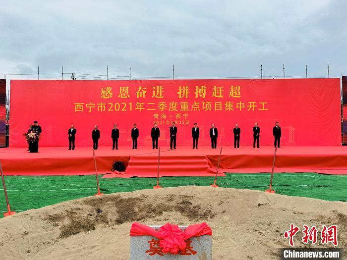 西宁252个项目开工 总投资666亿元