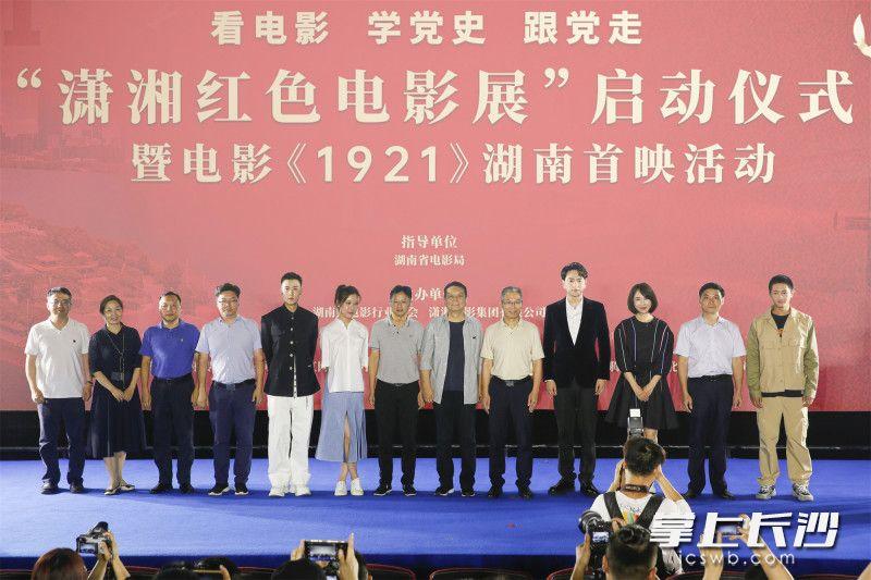 """""""潇湘红色电影展""""启动,电影《1921》湖南首映"""