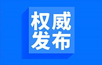 山东省政府批复同意组建这一研究院