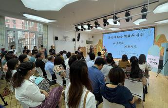 幼小协同,科学衔接,济南市幼小衔接研讨会在甸柳中心幼儿园举行