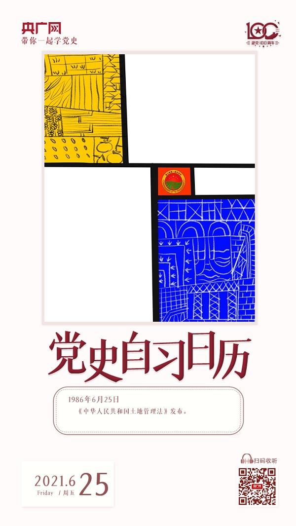 党史自习日历 | 《中华人民共和国土地管理法》