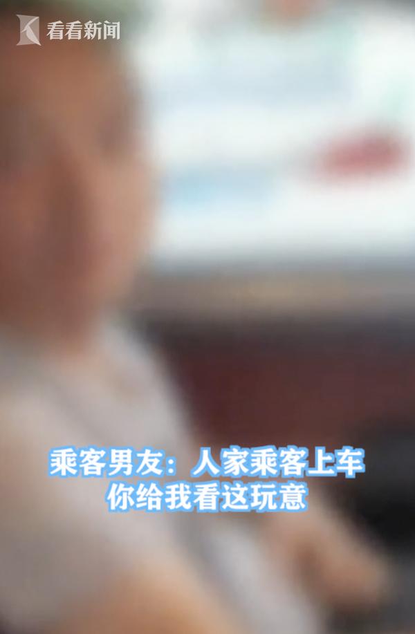 播放不雅视频,乘客吓得叫来男友!的哥:这是歌