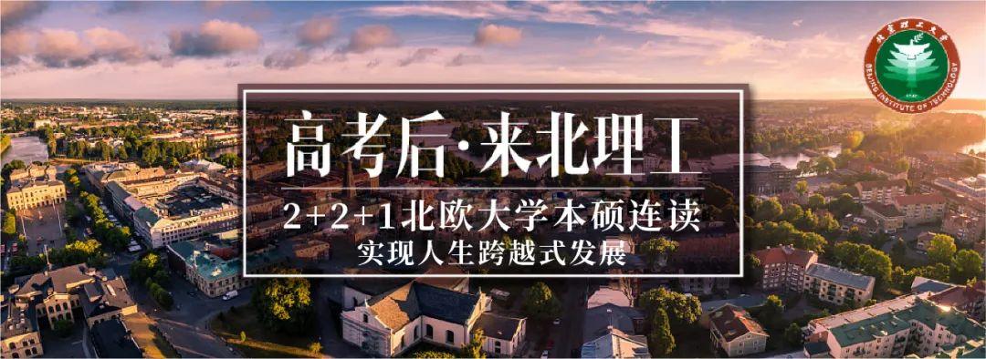 留学新选择:北京理工大学2+2北欧本科项目开始招生