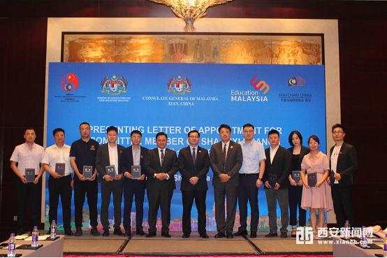 马来西亚中国校友会陕西分会于西安成立