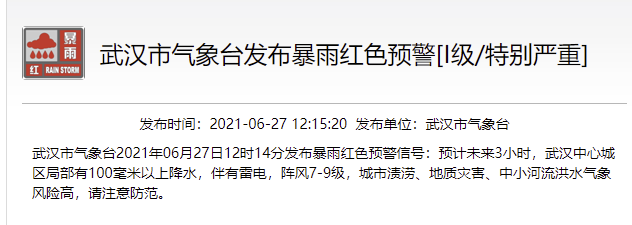 湖北气象局启动暴雨Ⅳ级应急响应,武汉发布暴雨红色预警