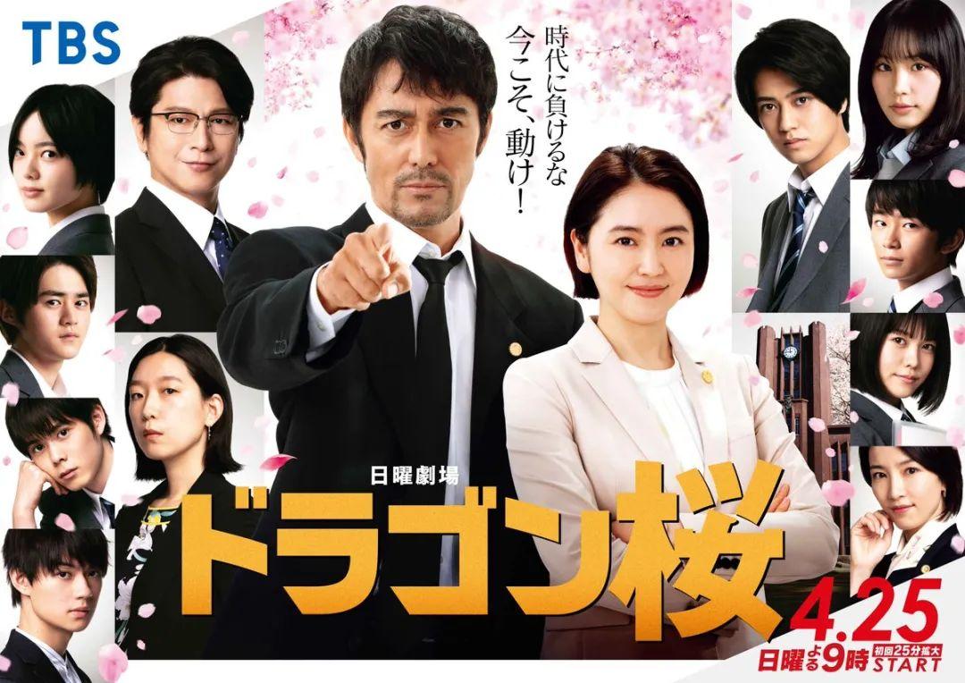 《龙樱2》高收视圆满收官 第一季出演者惊喜客串