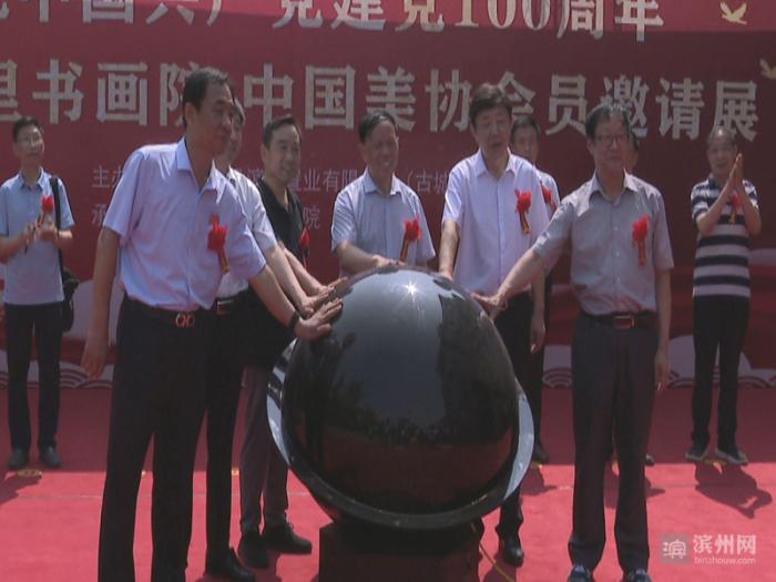 中国美协会员邀请展在惠民县孙子故里书画院举办