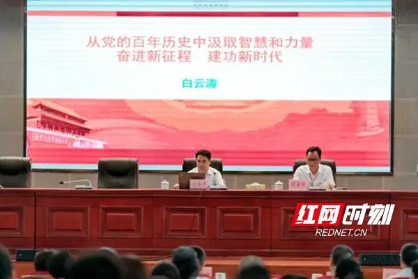 中国国家博物馆原副馆长白云涛来株作党史学习专题讲座