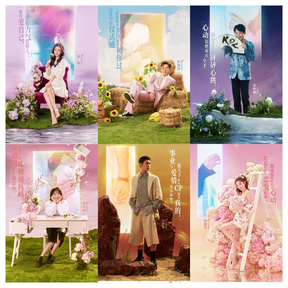 杨颖、郭麒麟、李雪琴等加盟《心动的信号4》