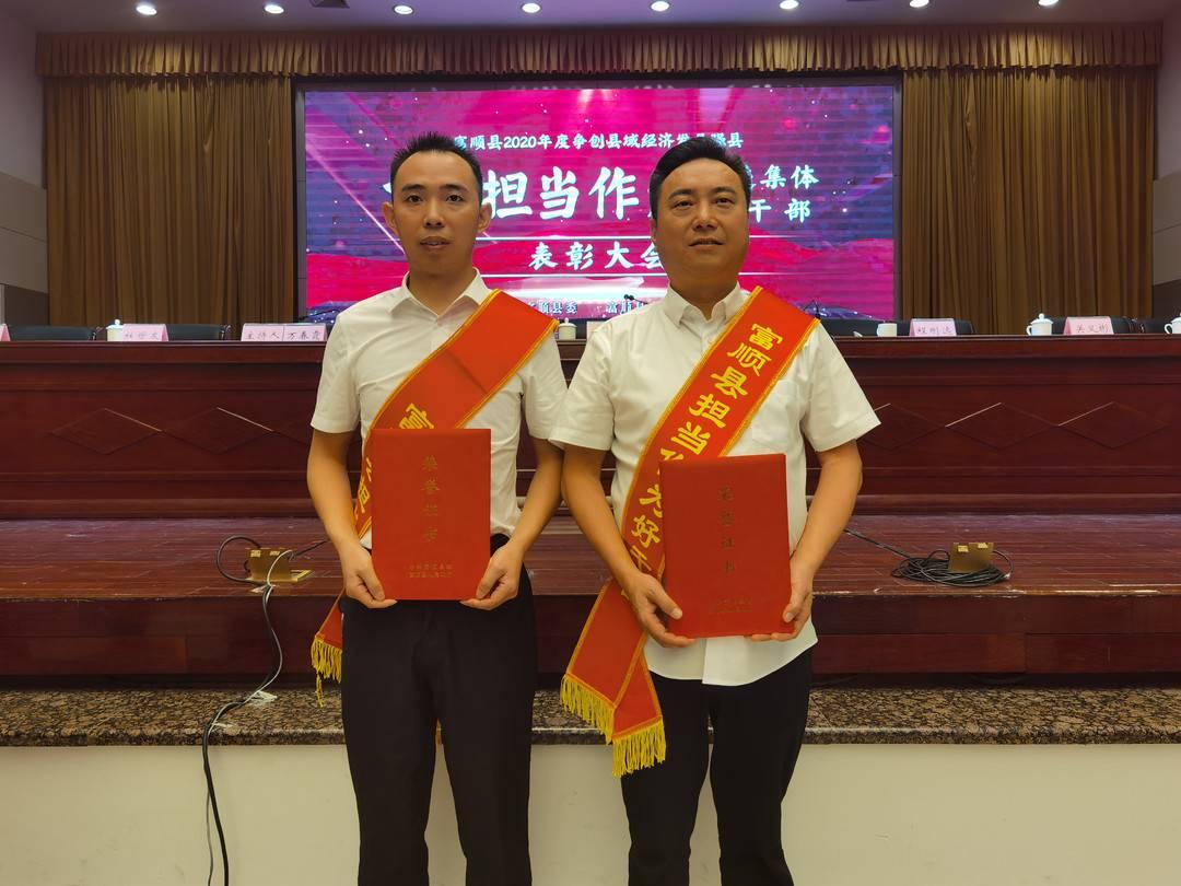 四川富顺授予两名法官担当作为好干部称号:一位创新解决8年未执结案件,一位直播带货帮农户销南瓜1万余斤