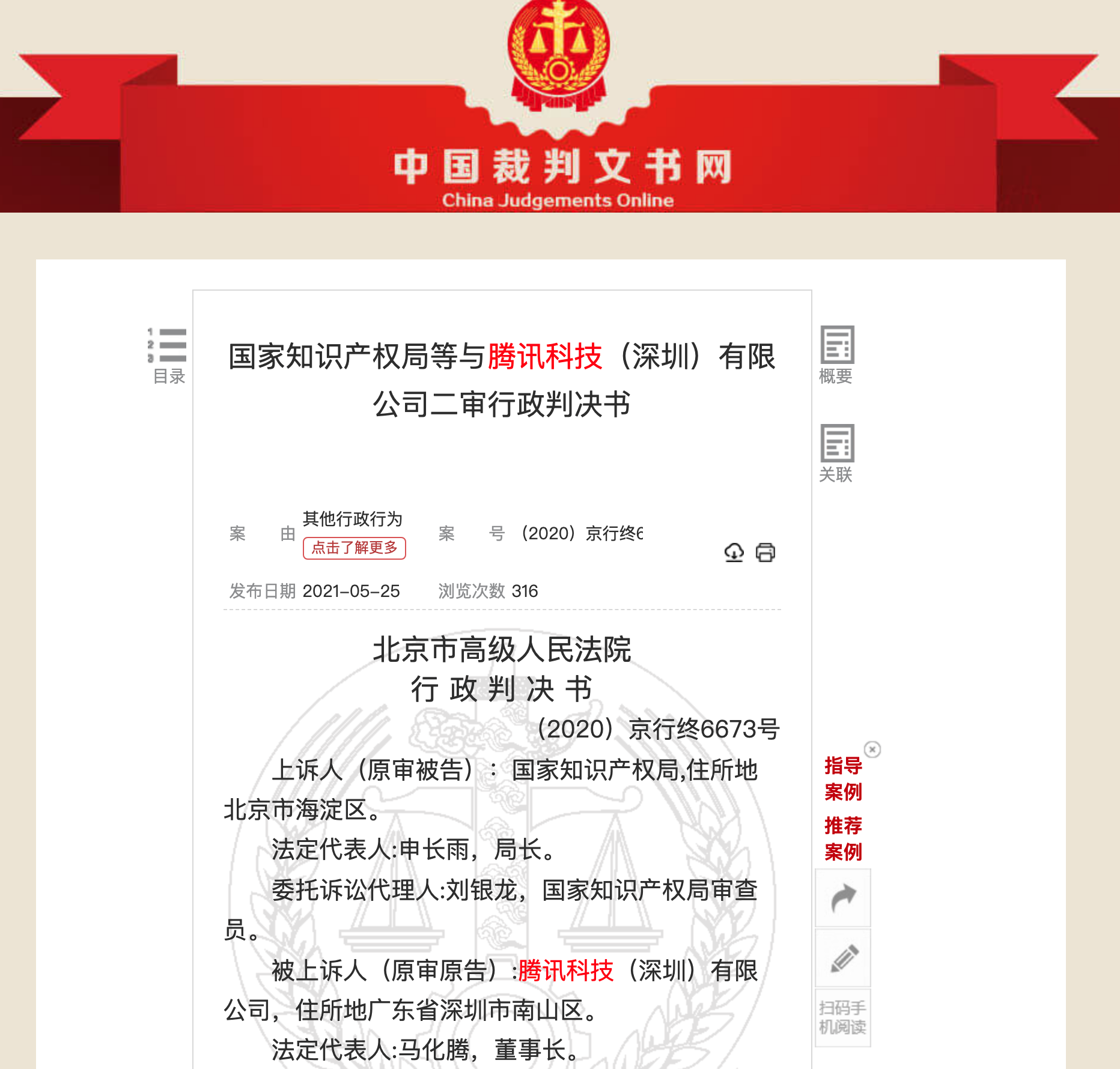 腾讯告赢国家知识产权局