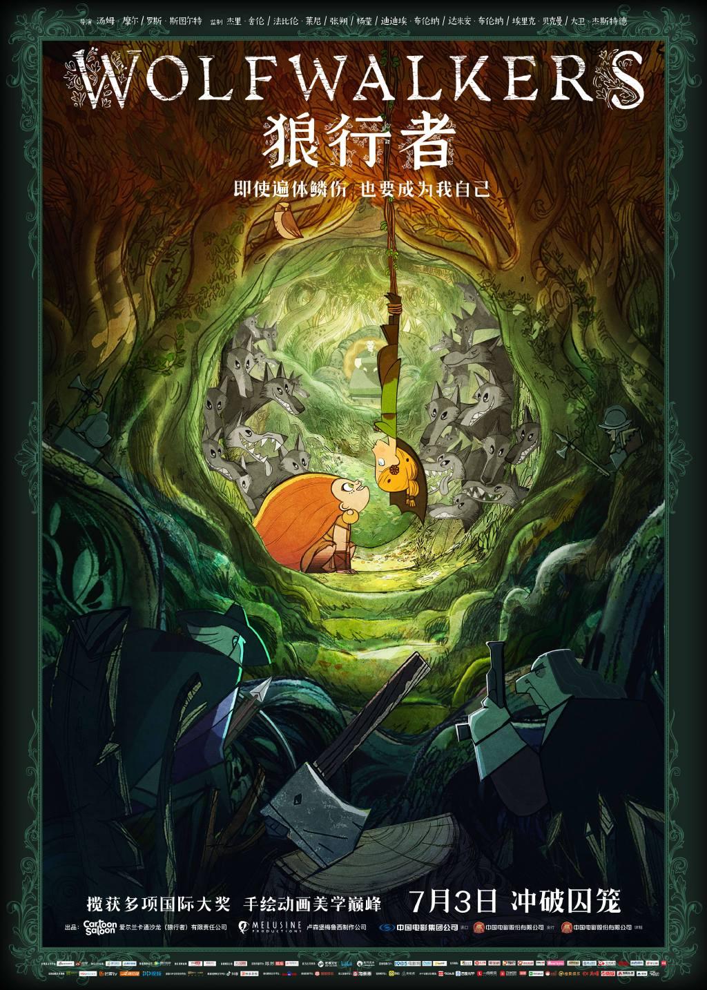 奥斯卡提名动画《狼行者》国内定档7月3日