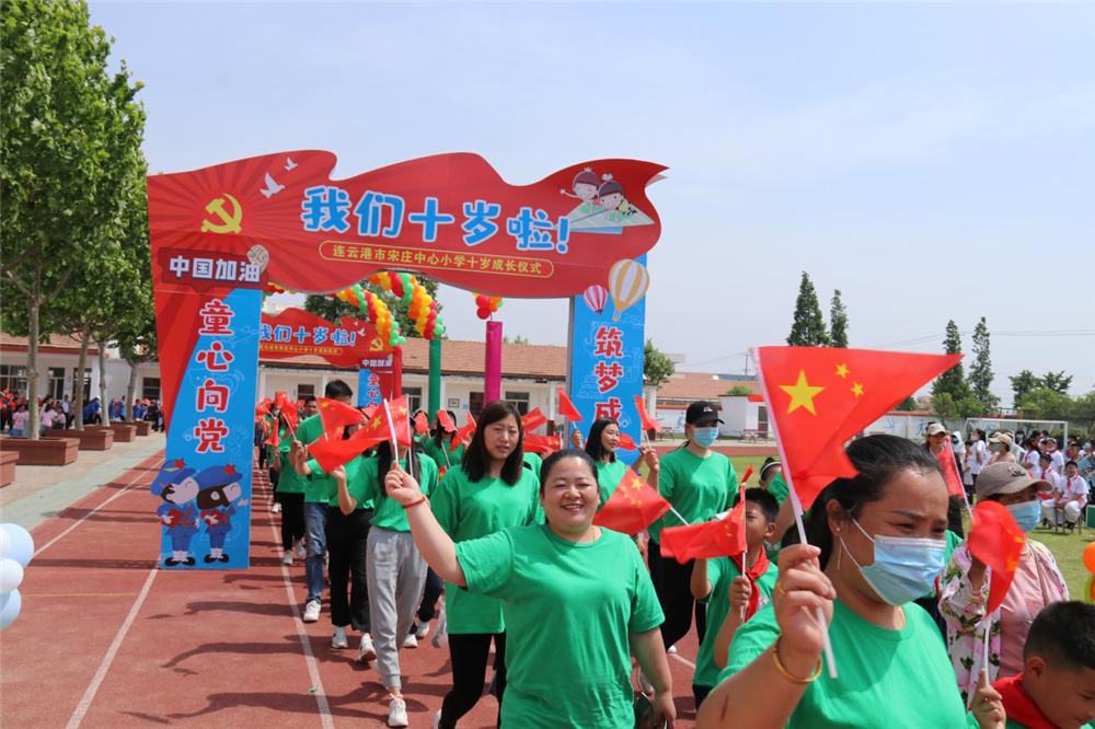 连云港赣榆宋庄小学:十岁转角遇百年  童心向党助成长