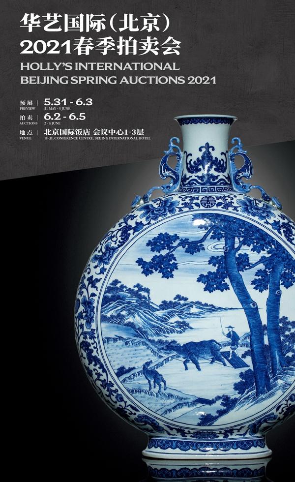华艺国际北京春拍启幕