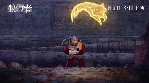 动画电影 《狼行者》7月3日在中国内地上映