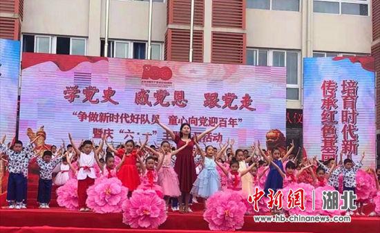 恩施市逸夫小学:师生欢庆建党百年暨国际儿童节