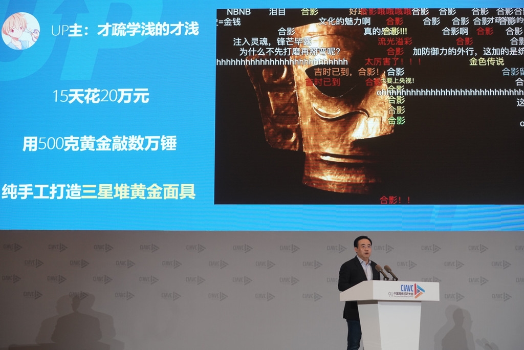 哔哩哔哩董事长陈睿给出四个关键词:年轻、才华、创意、正能量