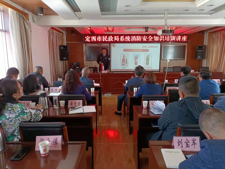 定西市福彩中心组织消防安全知识培训讲座