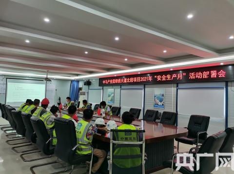 """中建筑港九公司中马钦州项目部启动""""安全生产月""""活动"""