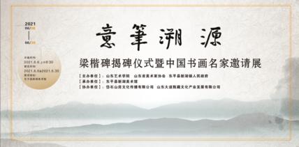 意笔溯源——梁楷碑揭碑仪式暨中国书画名家邀请展6月6日开幕