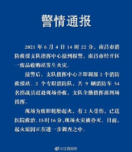 南昌一废品收购站发生火灾,2人受伤