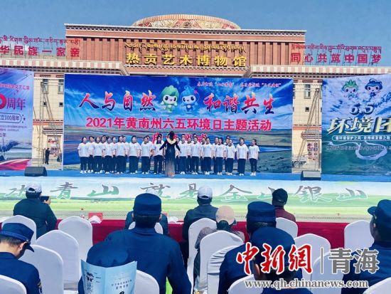 """青海黄南""""六•五""""环境日主题活动启动:期盼天更蓝水更清"""