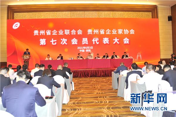 贵州省企业联合会第七次会员代表大会召开 陈世华当选会长