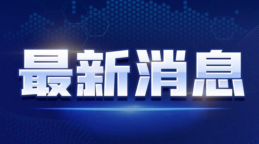 【听·龙江】哈尔滨市积极推进5G基站建设