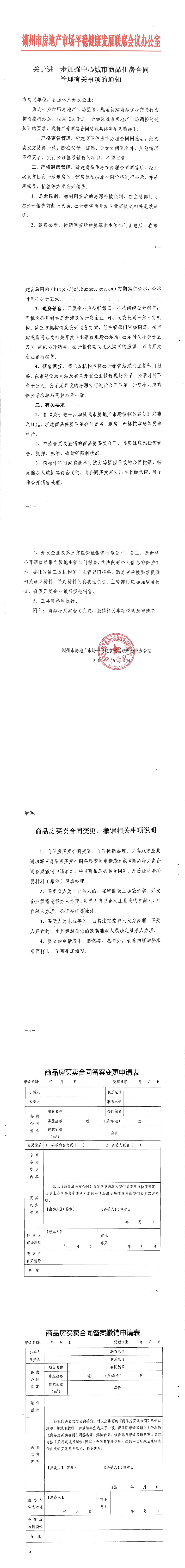 浙江湖州严控投机炒房:公证摇号销售的新建住房项目不得更名